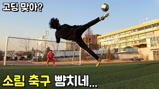Download 소림 축구 뺨치는 고딩? 그리즈만의 바이시클 킥 장인 Video