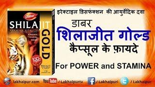 Download Dabur Shilajit Gold Capsule Benefits | डाबर शिलाजीत गोल्ड कैप्सूल इरेक्टाइल डिसफंक्शन के लिए Video