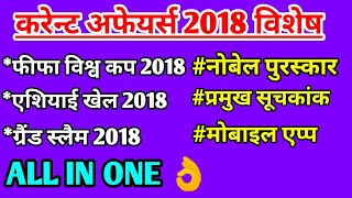 Download CURRENT AFFAIRS 2018 SPECIAL VIDEO: FIFA, ASIAN GAMES , NOBEL PRISE, GRAND SLAM, MOBILE APPS Video