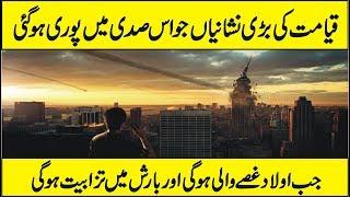 Download Qayamat Ki Barri Nishaniyan Jo Zahir Ho Chuki Hain - Signs Of Qiyamah that came true in 21st Century Video