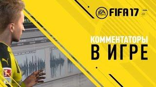 Download FIFA17 - Русские комментаторы в игре Video