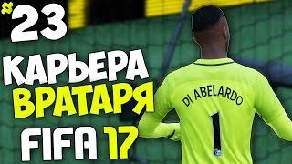 Download FIFA 17 Карьера Вратаря (МС) - #23 - Гвардиола уходит из Манчестер Сити ? Video