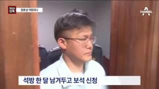 Download [채널A단독]정호성 석방되나…법원에 보석 신청 Video