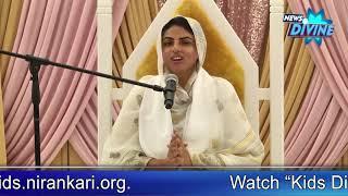 Satguru Mata Sudiksha Ji Vichar   Sagar MP   14/02/2019