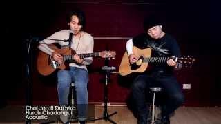 Download Choi Joo & Daavka - Хүрч Чадахгүй (Acoustic) Video