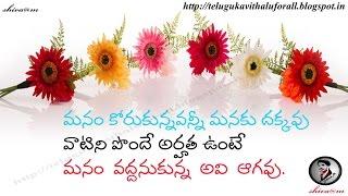Download Telugu Kavithalu / తెలుగు కవితలు.. Video
