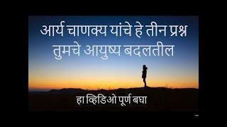 Download हे तीन प्रश्न तुमचे आयुष्य बदलतील | Marathi Motivational Video Video