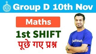 Download HSSC Group D (10 Nov 2018, 1st Shift) Maths | Exam Analysis & Asked Questions| Day #1 Video