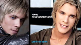 Download Άλλα μου τάξανε - Νίκος Οικονομόπουλος (HQ 2010) Video