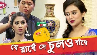 Download Je Radhe She Chul O Badhe | Beautification & Cooking Show | Kusum | Shumi | Channel i TV Video