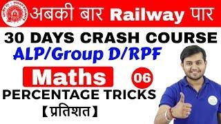 Download 11:00 AM - Railway Crash Course | Maths by Sahil Sir | Day #06 | PERCENTAGE TRICKS| Video