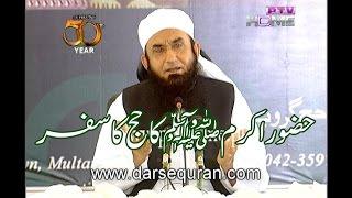 Complete Umrah ka tareeqa by Mufti Akmal Free Download Video