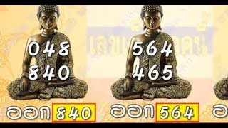 Download 30-12-2018 Thai Lottery Single Digit 1000℅ Sure Free Tips Video