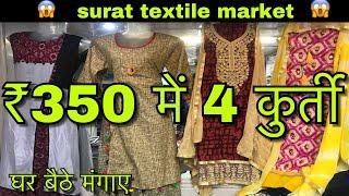 Download ₹800 वाली कुर्ती ₹89 में    SURAT TEXTILE MARKET CHEAPEST KURTI IN WHOLESALE Video