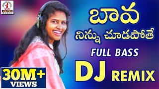 Rajitha dj songs telugu full videos