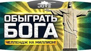 Download СЫГРАТЬ ЛУЧШЕ БОГА! ● Смогут Jove и Des обыграть лучшего игрока? Video