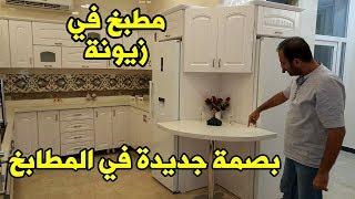 Download مطبخ في منطقة زيونة | اضافة بصمة جديدة في ديكور المطبخ العراقي Video