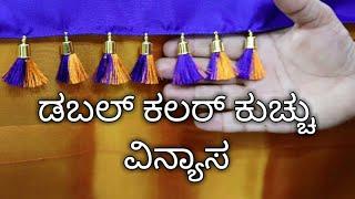 Download Cap beads Kuchu design/ Silk Saree tassels design/Double colour Kuchu design Video