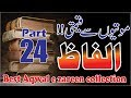 Download Alfaz part 24 best aqwal e zareen in hindi urdu with voice || motivational quotes Video