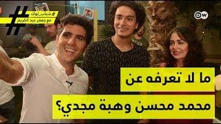 Download ما لا تعرفه عن محمد محسن وهبة مجدي؟| شباب توك Video