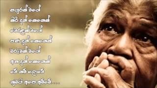 Download Weherak wage - karunarathna divulgane Video