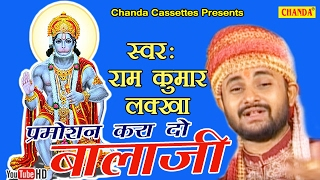 Download प्रमोशन करदो बाला जी || Ram Kumar Lakkha || Most Popular Bhajan Of Hanumanji Video