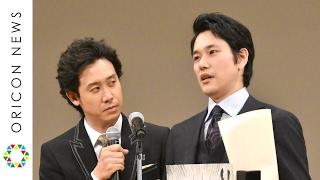 Download 大泉洋の爆笑司会に松山ケンイチがクレーム「来年どうすれば…」 第59回ブルーリボン賞 Video