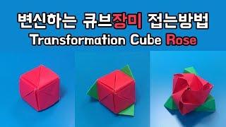 Download 변신하는 큐브장미 접는방법(종이접기) / 네모아저씨 (Origami transformation cube rose) Video