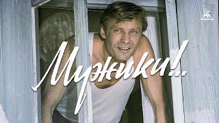 Download Мужики! (драма, реж. Искра Бабич, 1981 г.) Video