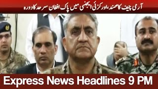 Download Express News Headlines and Bulletin - 09:00 PM | 25 March 2017 Video