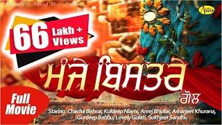 Download Chacha Bishna ll Manje Bistre Gol ll (Full Movie ) Anand Music II New Punjabi Movie 2017 Video