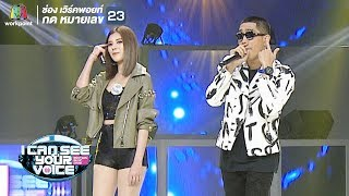 Download ดอกไม้(Flower) - โต้ง Twopee SouthSide Feat.ใบเฟิร์น | I Can See Your Voice -TH Video