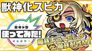 Download 【新キャラ】スピカ獣神化!魔族キラーELと獣キラーELのWキラーEL!【新キャラ使ってみた|モンスト公式】 Video