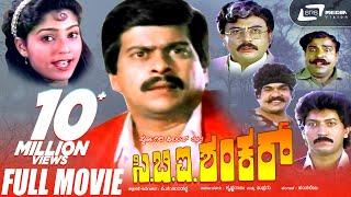 Download CBI Shankar - ಸಿ.ಬಿ.ಐ.ಶಂಕರ್ | Kannada Full HD Movie*ing Shankar Nag, Devaraj, Suman Ranganath Video