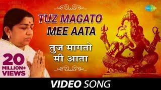 Download Tuz Magato Mee Aata - तुज मागतो मी आता - Ganesh Bhajan - Marathi Song - Lata Mangeshkar Video