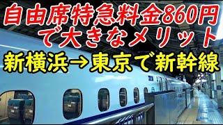 Download 東京→新横浜は東海道新幹線で行くのが便利! 新横浜駅→東京駅 11/16-01 Video
