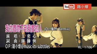Download 🔝王奕心–我的唇吻不到我愛的人 (DJ版) (1080P) KTV Video