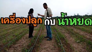 Download เครื่องปลูกข้าวโพดร่องคู่ เหมาะกับระบบน้ำหยด ที่สวนลุงเฉลิมพีรี ป้อมซัง เกษตรสร้างชีวิต Video