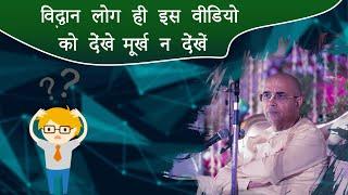 Download विद्वान लोग ही इस वीडियो को देंखे मूर्ख न देंखे - H. G. Vrindavanchandra Das, GIVEGITA Video