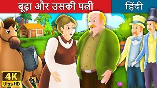 Download बूढ़ा और उसकी पत्नी | What Old Man Does is Always Right in Hindi | Kahani | Hindi Fairy Tales Video