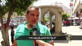 Download برنامج كل يوم يسأل المصريين .. إزاي بتزود دخلك؟ .. الشعب يرد Video
