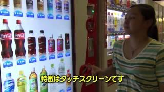 Download 惊奇日本:可以玩的自動販賣機【ビックリ日本:楽しい自販機をプレイ】 Video