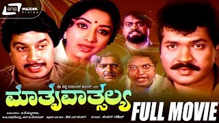 Download Mathru Vathsalya – ಮಾತೃವಾತ್ಸಲ್ಯ  Kannada Full Movie   Tiger Prabhakar   Lakshmi   Family Movie Video