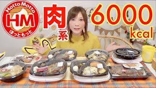 Download 【MUKBANG】 8 Hotto Motto's Meat Lunch Boxes!! Double Steak, Sukiyaki..Etc! About 6000kcal [Use CC] Video