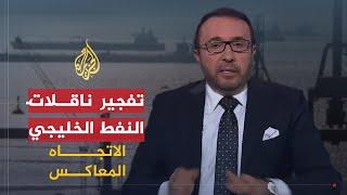 Download 🇺🇸 🇮🇷 الاتجاه المعاكس - من يقف وراء استهداف الناقلات في الخليج؟ Video