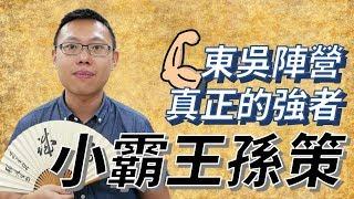Download 【三國說書】#21 三國東吳陣營真正的強者--「小霸王」孫策 Video