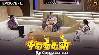 Download Nijangal - With Kushboo - நிஜங்கள் Sun TV Episode 11 | 04/11/2016 | Vision Time Video