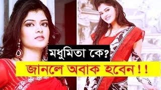 Download মধুমিতার আসল পরিচয় কী জানেন দেখলে অবাক হবেন !! TV Serial Madhumita Sarkar (Pakhi) Lifestyle, Video
