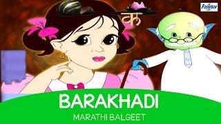 Download Jaduchi Balwadi - Barakhadi in Marathi | Marathi alphabets for children Video