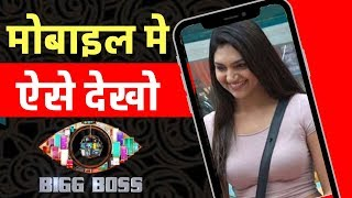 Download MOBILE PAR KAISE DEKHE BIGG BOSS - Big Boss 12 you can watch live free on Voot and Jio tv Mobile app Video